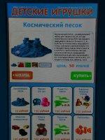 Игрушка космический песок, описание