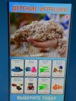 Главное меню автомата с сенсорным экраном